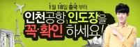O_LotteDFS_140410_ChanYeol2